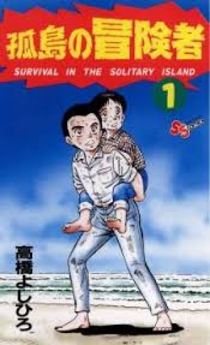 Survival in the Solitary Island